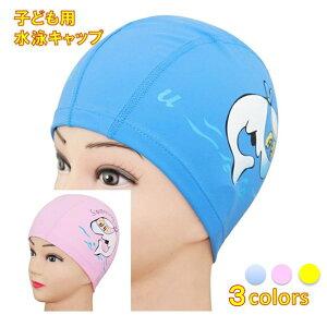 スイムキャップ キッズ 水泳帽子 子供用 男の子 女の子 男女兼用 競泳 フィットネス スイミングキャップ 水泳キャップ