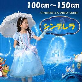 シンデレラ風 ドレス 子供 ワンピース ドレス 半袖 キッズ 子供 コスプレ 服装 ハロウィン 仮装 プリンセス cinderella