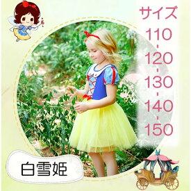 白雪姫 ドレス 子供 ワンピース 半袖 キッズ コスプレ 服装 ハロウィン 仮装 プリンセス 姫