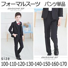 男の子フォーマルスーツパンツ単品タキシード礼服子ども服入学式卒園式 お受験発表会結婚式