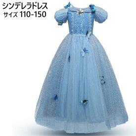 シンデレラ風 ドレス キッズ 子供 コスプレ ハロウィン 仮装 プリンセス 灰かぶり姫 110-150 cinderella