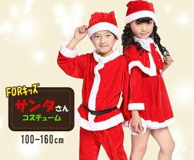 サンタクロース 衣装 子供 クリスマス コスプレ サンタ コスプレ クリスマス 衣装 サンタコス 仮装 キッズ 子供服 コスチューム 帽子付き