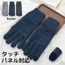 手袋 メンズ 防寒 3カラー スマホ 手袋 メンズ ニット シベリアンハスキータグ スマホ対応 スマートフォン タッチパネル対応 暖かい ハ…