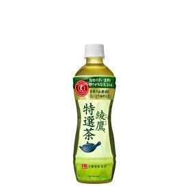 綾鷹 特選茶 脂肪と糖にはたらく 500ml 24本入 メーカー直送 コカコーラ トクホ お茶 脂肪に効く 食後の血糖値に効く