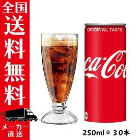 コカコーラ 250ml缶 30本入り 1ケース コカ・コーラ 美味しい缶 炭酸 スパークリング ドリング cocacola drinking 赤はおいしさのしるし
