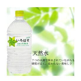 いろはす 天然水 12本 PET 1020ml コカコーラ い・ろ・は・す 天然水 コカ・コーラ おいしい ソフトドリンク ペットボトル cocacola