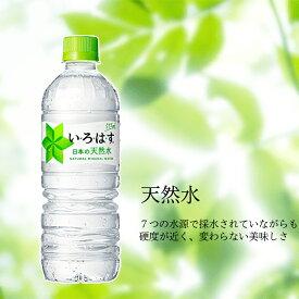 いろはす 天然水 24本 PET 555ml コカコーラ い・ろ・は・す 天然水 コカ・コーラ おいしい ソフトドリンク ペットボトル cocacola
