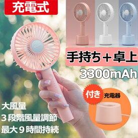 扇風機 小型 卓上 ミニ扇風機 充電式 3300mAh 携帯扇風機 おしゃれ モバイル扇風機 両用 大風量 3段階調節風量 ハンディファン 強力 かわいい 旅行 オフィス