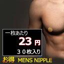 ニップレス シール メンズ 男性用 30枚入り 15セット 15回分 ニップレスシール ニップルシール ニップルバンド 乳首シ…