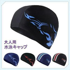 スイムキャップ 水泳帽子 大人用 男女兼用 競泳 フィットネス スイミングキャップ
