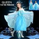 女王風ワンピース ドレス 半袖 長袖 キッズ 子供 コスプレ 服装 ハロウィン 仮装 プリンセス