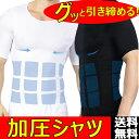 加圧シャツ 加圧インナー 半袖 メンズ コンプレッションウェア Tシャツ ダイエット 加圧矯正 姿勢矯正 背筋矯正 筋トレ 補正下着 補正肌着