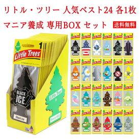 【送料無料】リトルツリー (Little Tree) 人気ベスト24 各1枚 マニア 養成 専用BOX セット LT-24