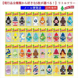 【送料無料】現行品から好きな5枚が選べるリトル・ツリー 正規輸入品 一番売れてる芳香剤