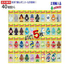 【送料無料】現行約40種から好きな5枚が選べる!リトル・ツリー[正規輸入品] 一番売れてる芳香剤