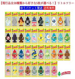 【送料無料】現行38種類から好きな5枚が選べる! リトルツリー 一番売れてる芳香剤