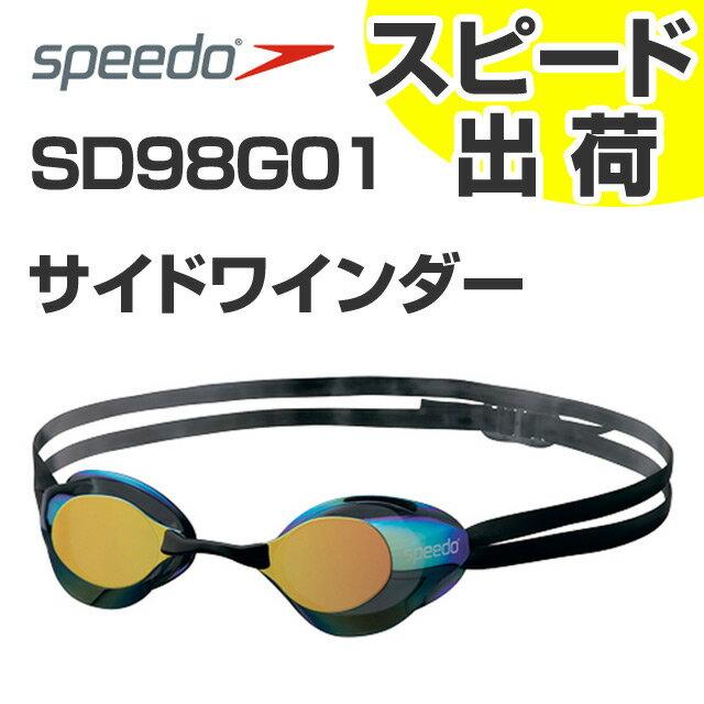 【あす楽対応】【FINA承認】SD98G01 speedo スピード サイドワインダー ミラーゴーグル ノンクッション スイミングゴーグル スイムゴーグル くもり止め 水泳 競泳用 KD