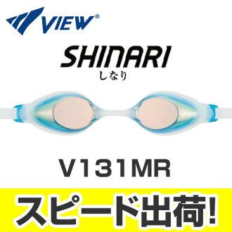 V131MR Tabata Tabata View Shinari bends; AMBR fs04gm for the swimming goggles swimming goggles swimming swimming race with the mirror goggles cushion