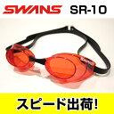 【あす楽対応】【FINA承認】SR-10N swans スワンズ スナイパー ゴーグル ノンクッション スイミングゴーグル スイムゴーグル くもり止め 水泳 競泳用 R