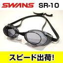 【あす楽対応】【FINA承認】SR-10N swans スワンズ スナイパー ゴーグル ノンクッション スイミングゴーグル スイムゴーグル くもり止め 水泳 競泳用 SMK