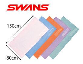 【あす楽対応】SA-129 swans スワンズ ドライタオル マイクロファイバータオル バスタオルサイズ セームタオル スイムタオル スイミングタオル 水泳 競泳