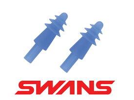【あす楽対応】SA-56 swans スワンズ シリコーン イヤープラグ 耳栓 水泳用