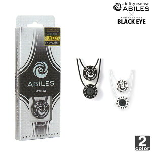 アビリス【ABILES】メンズ レディース アビリスプラス ブラックアイ ネックレス 1501 PLUS BLACK EYE 医療機器 アクセサリー スポーツ 運動 ジム 紳士 婦人 ウィメンズ