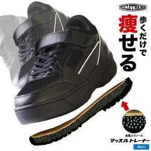 《送料無料》ウォーキングシューズ ビーウェル bwell メンズ MTW0300 マッスルトレーナー 2009 重たい靴 ウォーキング ダイエットシューズ トレーニングシューズ 健康シューズ 有酸素運動 シェ