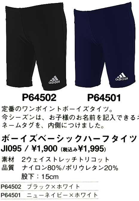 アディダス(adidas) ボーイズベーシックハーフタイツ JI095