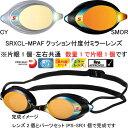 スワンズ(SWANS) 度付きクッション付ミラーレンズ片眼1個 SRXCL-M PAF PREMIUM ANTI-FOG