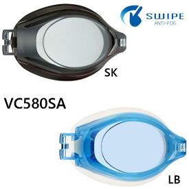 【10%OFF】ビュー(VIEW)フィットネス向けゴーグル近視用度付レンズ片眼1個 VC580SA