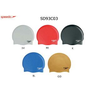 SD93C03 SPEEDO スピード シリコンキャップ スイムキャップ スイミングキャップ 水泳帽 水泳 競泳用