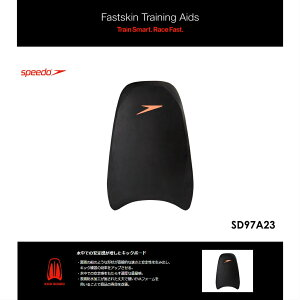 SD97A23 SPEEDO スピード キックボード ビート板Fastskin Taining Aidsシリーズ 水泳 競泳用 練習用具 トレーニング用品 在庫処分 セール