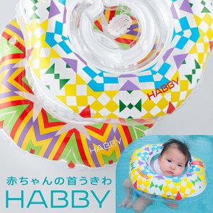 Habby 赤ちゃん首浮き輪 ベビーフロート お風呂 プレスイミング