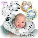 ベビーフロート 赤ちゃん お風呂 浮き輪 2ヶ月〜1歳半頃まで モノトーン 赤ちゃん用 インスタグラム Baby Float 首浮…