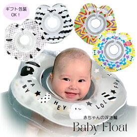 大人気!赤ちゃん 浮き輪 ベビーフロート お風呂 モノトーン 赤ちゃん用 スイマーバンド付き Monotone Baby Float 首リング プレスイミング 親子 おもちゃ 出産祝い