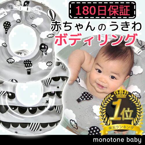 半年保証 赤ちゃん用浮き輪 ボディリング 赤ちゃん 浮き輪 お風呂 プール 海 赤ちゃん用 スイマーバンド付き Monotne Body Ring プレスイミング あかちゃん 子供 浮き輪 親子 おもちゃ 送料無料 出産祝い ベビーフロート プレゼント インスタグラムで人気
