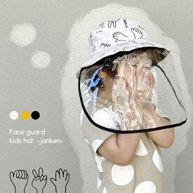 子供用 フェイスシールド付き 2way じゃんけん柄 帽子 フェイスガード バケツ帽子 飛沫予防 ウイルス対策 コロナ対策 熱中症対策 男の子 女の子 kids