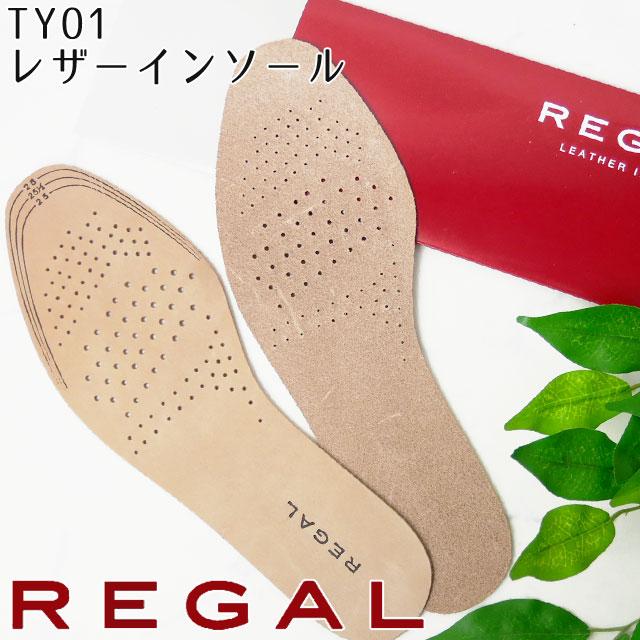【あす楽】リーガル レザーインソール REGAL TY01 LEATHER INSOLE S(23cm〜24.5cm) L(25.5cm〜26.5cm) 中敷き 男性用 メンズ リーガルシューズ 靴 evid