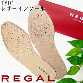 【メール便送料無料】リーガル レザーインソール REGAL TY01 LEATHER INSOLE S(23cm〜24.5cm) L(25.5cm〜26.5cm) 中敷き 男性用 メンズ リーガルシューズ 靴 シューケア evid |3