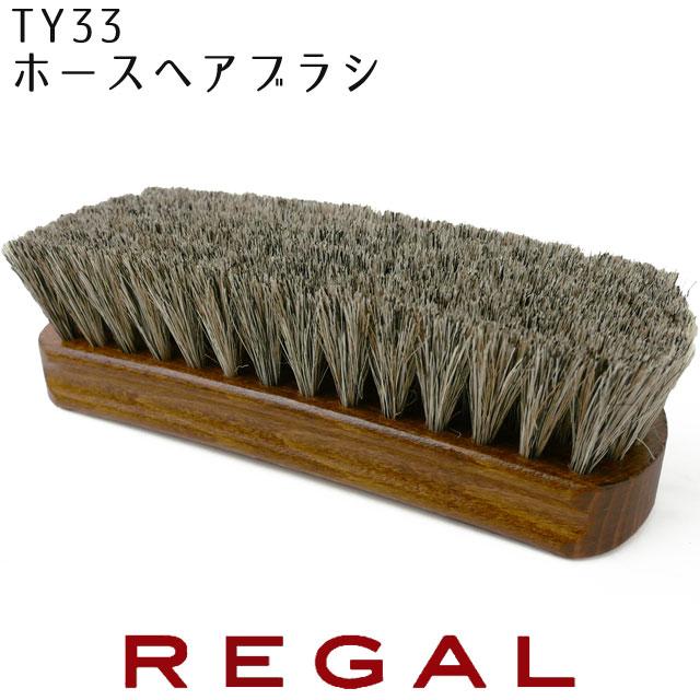 REGAL リーガルホースヘアブラシ TY33 リーガル シューケア SHOEBRUSH ケア用品 ブラシ Made in Germany