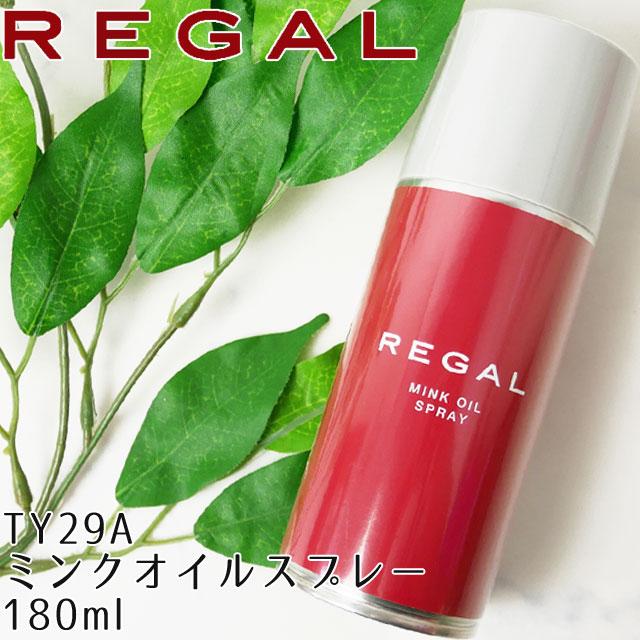 リーガル TY29A ミンクオイルスプレー 180ml REGAL MINK OIL SPRAY アフターケア シューケアケア用品 保護剤 潤い補充 劣化防止