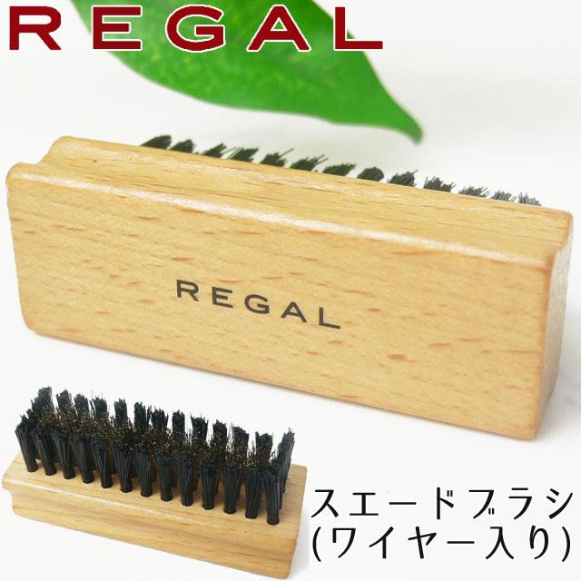 リーガル TY34 スエードブラシ(ワイヤー入り) REGAL シューケア スウェード SHOEBRUSH シューケア用品 ブラシ