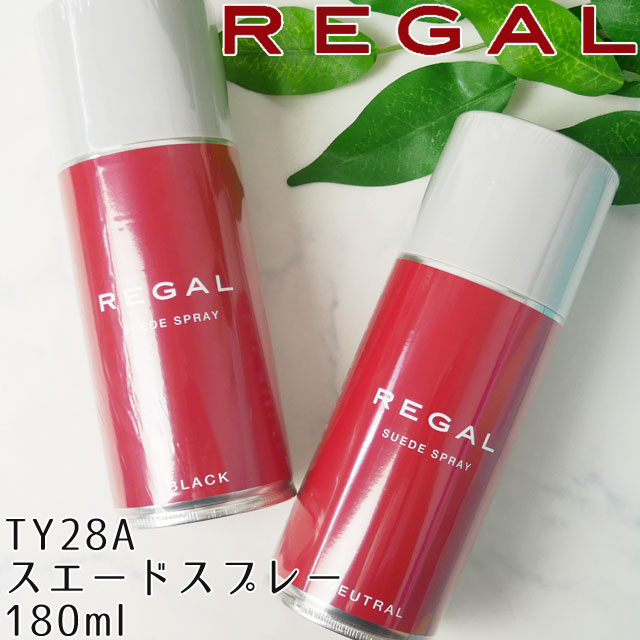 リーガル TY28A スエードスプレー 180ml REGAL SUEDE SPRAY アフターケア シューケア用品 補色 汚れ防止