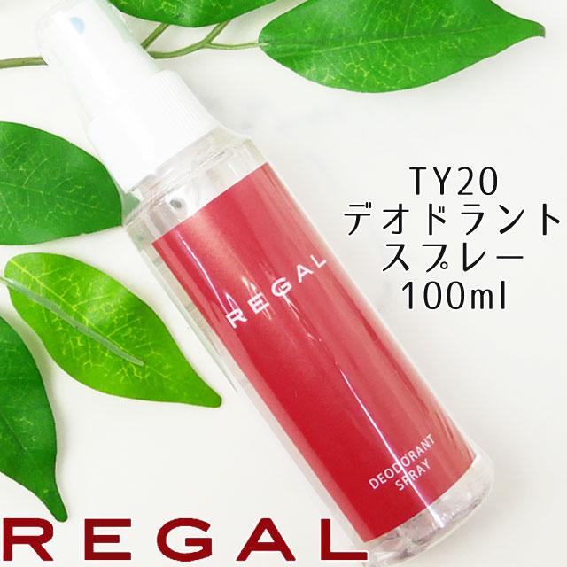 リーガル TY20 デオドラントスプレー 100ml REGAL DEODORANT SPRAY シューケア用品 除菌・消臭スプレー