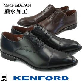 ケンフォード KB48 KENFORD リーガル社製 メンズ 靴 ビジネスシューズ ビジネス フォーマル リクルート ストレートチップ ブラック ダークブラウン 撥水加工 evid