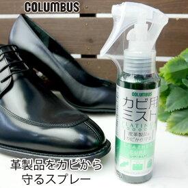 コロンブス カビ用ミスト レザーキュア 100ml COLUMBUS LEATHER CURE 湿気対策 防カビ効果 シューケア アフターケア