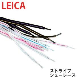 ≪3点でメール便無料≫ ライカ ストライプ シューレース 120cm 平紐 LEICA SHOE LACES フラット ヒモ レースアップ BLK×PP・BLK×GOL・WH×SIL・WH×TU・WH×PK・PK×PK