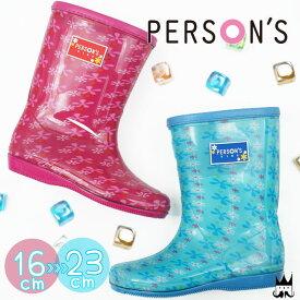 【あす楽】レインブーツ キッズ レインシューズ ≪選べる福袋対象商品≫16〜23cm パーソンズ PSK06 PERSON'S KIDS RAIN BOOTS ジュニア 女の子 PINK(ピンク) SAX(サックス) /- |2