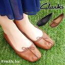 【送料無料】クラークス Clarks レディース 213F Freckle Ice フレックルアイス フラットシューズ リボン ぺたんこ パンプス バレエシューズ カジュアル 歩きやすい TAN B